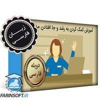 دانلود آموزش کمک کردن به رشد و جا افتادن مدیران جدید – به زبان فارسی