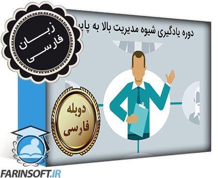 دانلود دوره یادگیری شیوه مدیریت بالا به پایین – به زبان فارسی