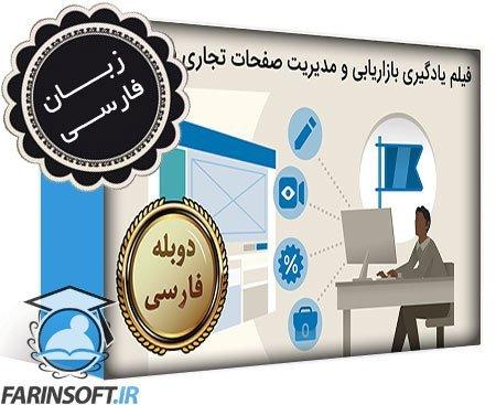 دانلود فیلم یادگیری بازاریابی و مدیریت صفحات تجاری فیسبوک – به زبان فارسی