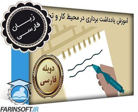 دانلود آموزش یادداشت برداری در محیط کار و تحصیل – به زبان فارسی