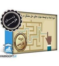 دانلود دوره ایجاد و توسعه مهارت های حل مشکل در خودتان – به زبان فارسی