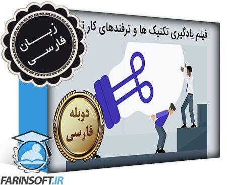 دانلود فیلم یادگیری تکنیک ها و ترفندهای کار تیمی – به زبان فارسی