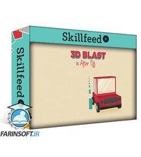 دانلود Skillshare 3D Blast! In Adobe After Effects