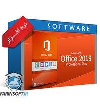نرم افزار آفیس ۲۰۱۹ – Microsoft Office 2019 Pro Plus