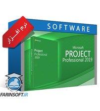 برنامه Microsoft Project Pro 2019  – نرم افزار مدیریت و کنترل پروژه