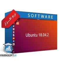 سیستم عامل Ubuntu 18.04.2 – سیستم عامل لینوکس اوبونتو