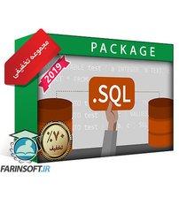 پکیج آموزشهای SQL Server با 70% تخفیف ( 2019 )