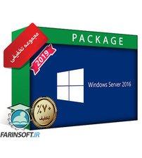 پکیج آموزشهای Windows Server 2016 با 70% تخفیف ( 2019 )