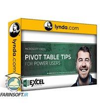 دانلود lynda Excel: PivotTable Tips