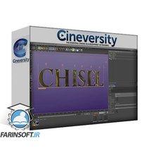 دانلود Cineversity Sweet New Features in Cinema 4D Release 20