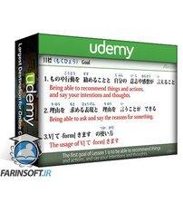 دانلود Udemy Online Japanese N4 Course(All 15 lessons)