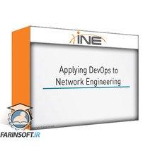 دانلود INE DevOps for Network Engineering