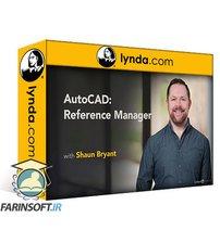 دانلود lynda AutoCAD: Reference Manager