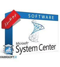 نرم افزار Microsoft System Center 2019