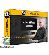 دانلود lynda After Effects Weekly