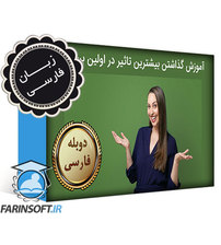 دانلود آموزش گذاشتن بیشترین تاثیر در اولین برخورد – به زبان فارسی