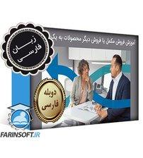 دانلود آموزش فروش مکمل یا فروش دیگر محصولات به یک مشتری – به زبان فارسی