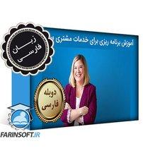 دانلود آموزش برنامه ریزی برای خدمات مشتری سودآور – به زبان فارسی