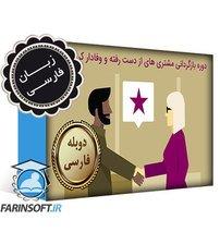دانلود دوره بازگردانی مشتری های از دست رفته و وفادار کردن آنها – به زبان فارسی