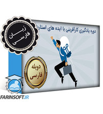 دانلود دوره یادگیری کارآفرینی با ایده های استارت آپی – به زبان فارسی