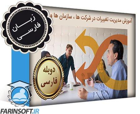 دانلود آموزش مدیریت تغییرات در شرکت ها ، سازمان ها و بازار کار – به زبان فارسی