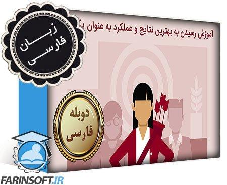 دانلود آموزش رسیدن به بهترین نتایج و عملکرد به عنوان یک مدیر – به زبان فارسی
