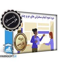 دانلود دوره نحوه انجام سخنرانی های دو و چند نفره – به زبان فارسی