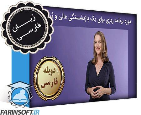 دانلود دوره برنامه ریزی برای یک بازنشستگی عالی و ثروتمند – به زبان فارسی