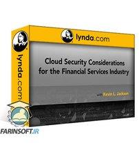 دانلود lynda Cloud Security Considerations for the Financial Services Industry