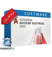Autodesk AutoCAD Electrical 2020