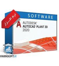 Autodesk AutoCAD Plant 3D 2020