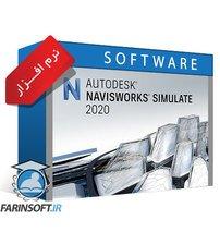 Autodesk Navisworks Simulate 2020 x64