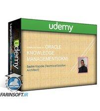 دانلود Udemy Complete Guide to Oracle Knowledge Management