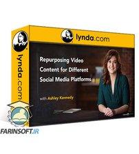 دانلود lynda Repurposing Video Content for Different Social Media Platforms