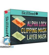 دانلود Skillshare Alpha Lock, Clipping Mask, Layer Mask: in Procreate and Photoshop