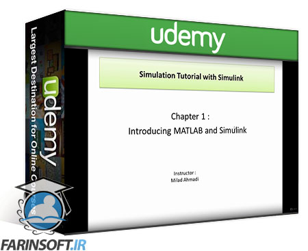 دانلود Udemy The Complete MATLAB Simulink Tutorial Course