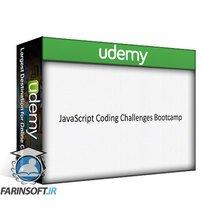 دانلود Udemy JavaScript: Coding Challenges Bootcamp – 2019
