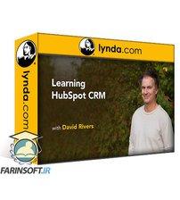 دانلود lynda Learning HubSpot CRM