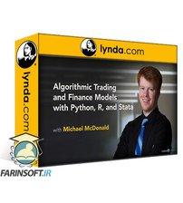 دانلود lynda Algorithmic Trading and Finance Models with Python, R, and Stata Essential Training