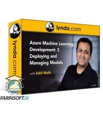 دانلود lynda Azure Machine Learning Development: 3 Deploying and Managing Models