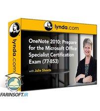 دانلود lynda Cert Prep: OneNote 2010 Microsoft Office Specialist (77-853)