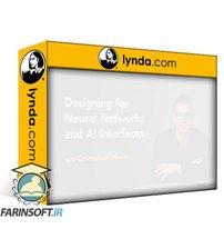 دانلود lynda Designing for Neural Networks and AI Interfaces