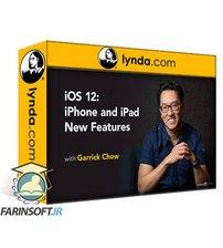 دانلود lynda iOS 12: iPhone and iPad New Features