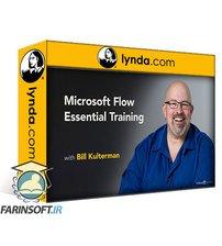 دانلود lynda Microsoft Flow Essential Training