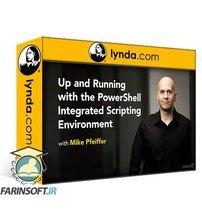 دانلود lynda Learning PowerShell Integrated Scripting Environment