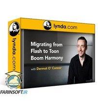 دانلود lynda Migrating from Flash to Toon Boom Harmony