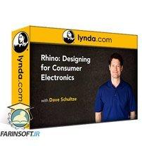 دانلود lynda Rhino: Designing for Consumer Electronics