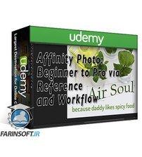 دانلود Udemy Affinity Photo: The Fast Guide