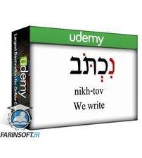 دانلود Udemy Learn to Read Biblical Hebrew