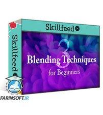 دانلود Skillshare Digital Art : 3 Blending Techniques for Beginners
